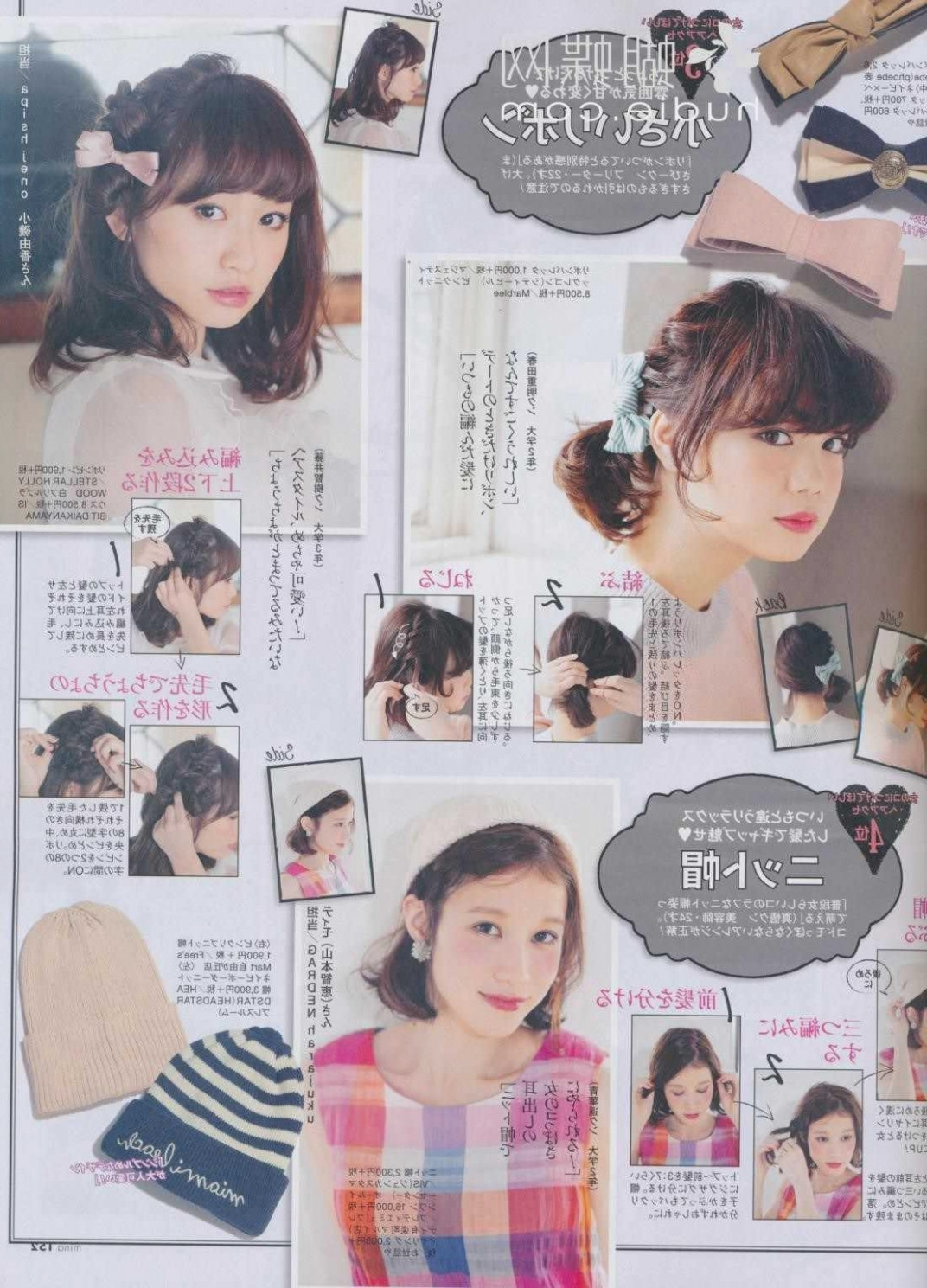 Favorite Japanese Braided Hairstyles With Regard To You Will Never Believe These Bizarre Truth Behind Japanese (View 4 of 15)